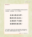 (P104-152) 濃情集_詩詞18.jpg