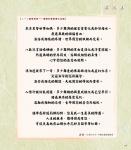 (P104-152) 濃情集_詩詞26.jpg
