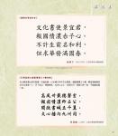 (P104-152) 濃情集_詩詞28.jpg