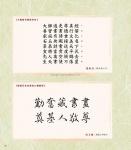 (P104-152) 濃情集_詩詞29.jpg