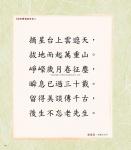 (P104-152) 濃情集_詩詞31.jpg