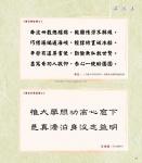 (P104-152) 濃情集_詩詞32.jpg
