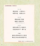(P104-152) 濃情集_詩詞33.jpg