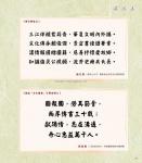 (P104-152) 濃情集_詩詞34.jpg