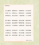 (P104-152) 濃情集_詩詞35.jpg
