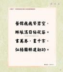 (P104-152) 濃情集_詩詞36.jpg