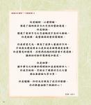 (P104-152) 濃情集_詩詞37.jpg