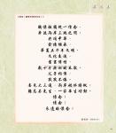 (P104-152) 濃情集_詩詞40.jpg