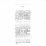 _Page_106.jpg