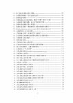 _Page_042.jpg