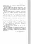 _Page_166.jpg