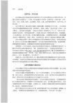_Page_171.jpg