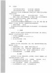 _Page_175.jpg