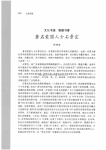 _Page_349.jpg