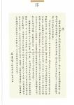 - 大陸專輯_Page_006.jpg